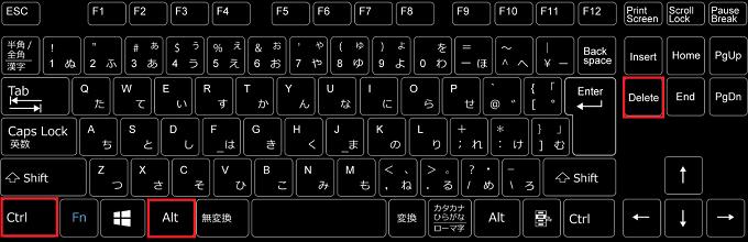 キーボード上にある「Ctrl」+「Alt」+「Delete」を押して画面を切り替えます。