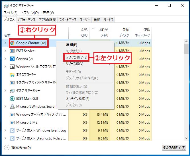 タスクマネージャー起動後、「①反応のないアプリケーション」を右クリック→「②タスクの終了」を左クリック。強制的にアプリケーションを終了させることにより、クルクル回っていたカーソルが消えて他の操作を行う事が出来ます。