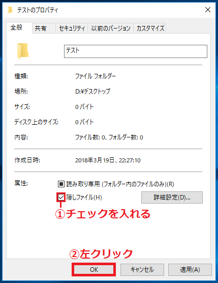 「①隠しファイル」に左クリックでチェックを入れる→「OK」ボタンを左クリック。