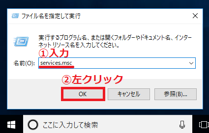 ボックスに①「services.msc」と入力→「②OK」ボタンを左クリック。