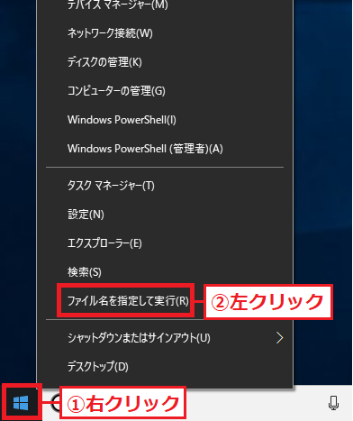 左下にある「①スタート」ボタンを右クリック'「②ファイル名を指定して実行」を左クリック。