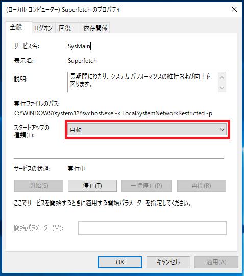 「スタートアップの種類」の右にある「文字」を左クリック。