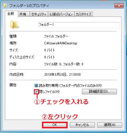 「①隠しファイル」に左クリックでチェックを入れる→「②OK」ボタンを左クリック。