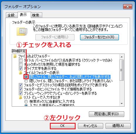 「①隠しファイル、隠しフォルダー、および隠しドライブを表示する」に左クリックでチェック入れる'「②OK」ボタンを左クリック。