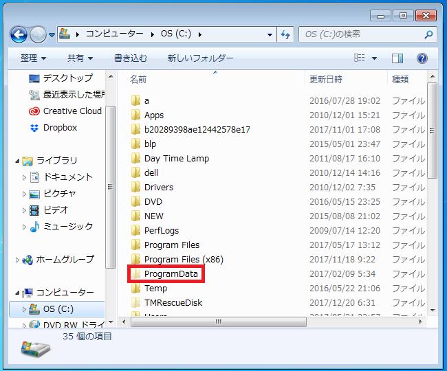 Windows7のProgramDataのフォルダー
