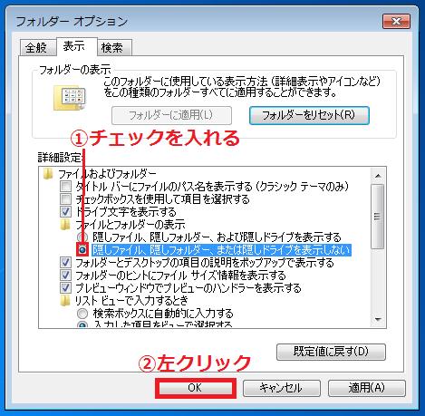 誤って重要なファイルやフォルダーを削除してしまわないように、作業が終わったら必ず「①隠しファイル、隠しフォルダー、および隠しドライブを表示しない」にチェックを入れ「②OK」ボタンを押し元に戻しておきましょう。