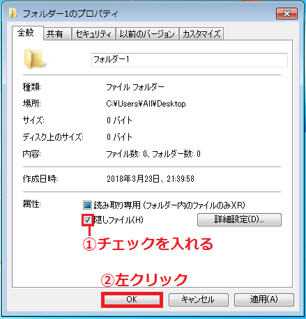 「①隠しファイル」に左クリックでチェックを入れる'「②OK」ボタンを左クリック。