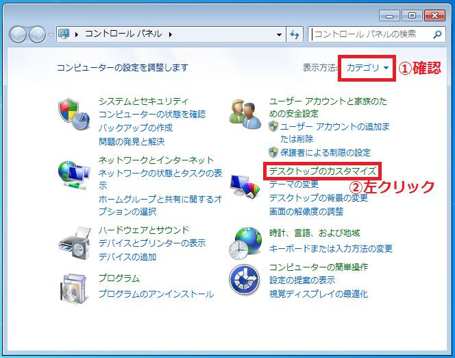 右上にある表示方法が「①カテゴリ」になっている事を確認'「②デスクトップのカスタマイズ」を左クリック。