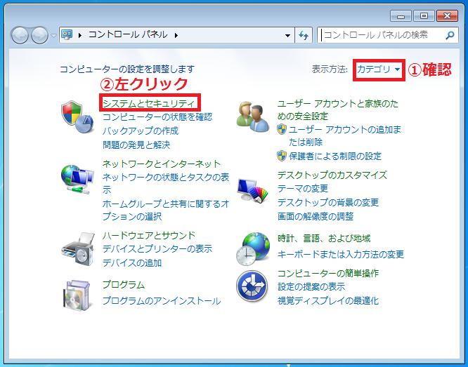 右上の表示方法が「②カテゴリ」になっている事を確認→「②システムとセキュリティ」を左クリック。