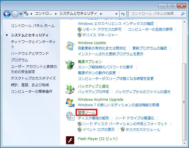 「管理ツール」を左クリック。