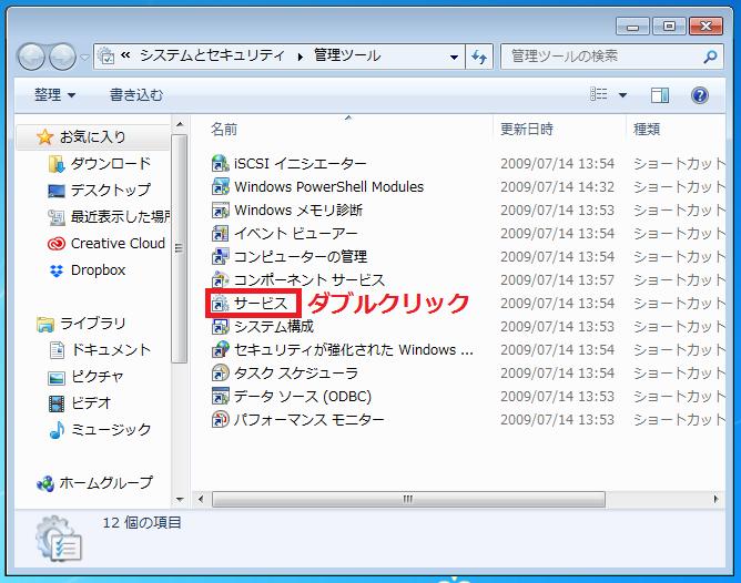 管理ツールのフォルダーが開くので「サービス」をダブルクリック。