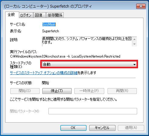 superfetchのプロパティの画面が表示されるので、スタートアップの種類の横にある「文字」を左クリック。