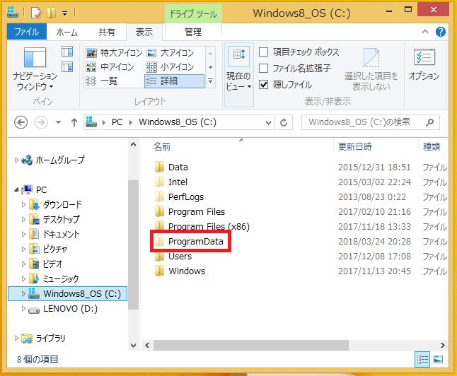 Windows8/8.1 ProgramDataのフォルダー
