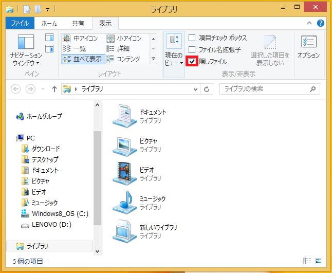 「隠しファイル」に左クリックでチェックを入れます。
