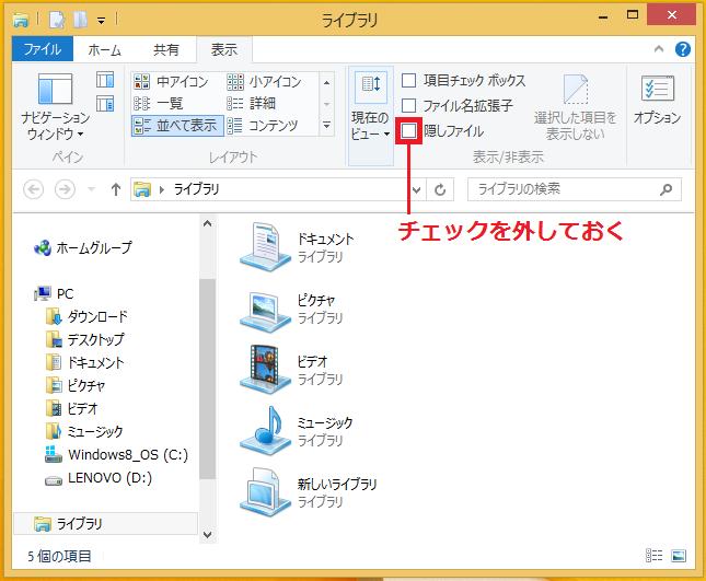 誤って重要なファイルやフォルダーを削除してしまわないように、作業が終わったら「隠しファイル」のチェックは左クリックで外しておきましょう。