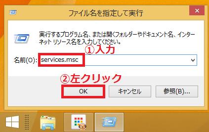 ボックスの中に①「services.msc」と入力→「②OK」ボタンを左クリック。