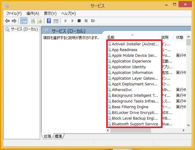 「サービス一覧」の画面が表示されるので、この中から「superfetch」を探していきます。