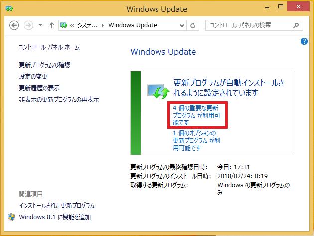 「4個の重要な更新プログラムが利用可能です」を左クリック。
