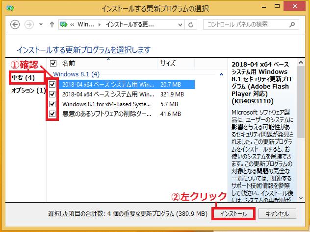 左の項目が「①重要」になっていることを確認し全てにチェックが入っていることも確認→「②インストール」を左クリック。