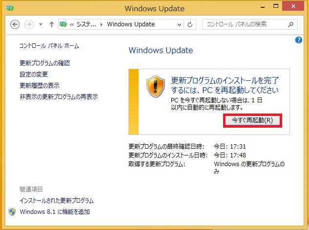 更新プログラムのインストールが終わったら「今すぐ再起動」ボタンが表示されるので、左クリックします。