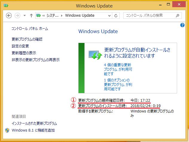 Windows Updateの更新プログラムの情報が表示されます。