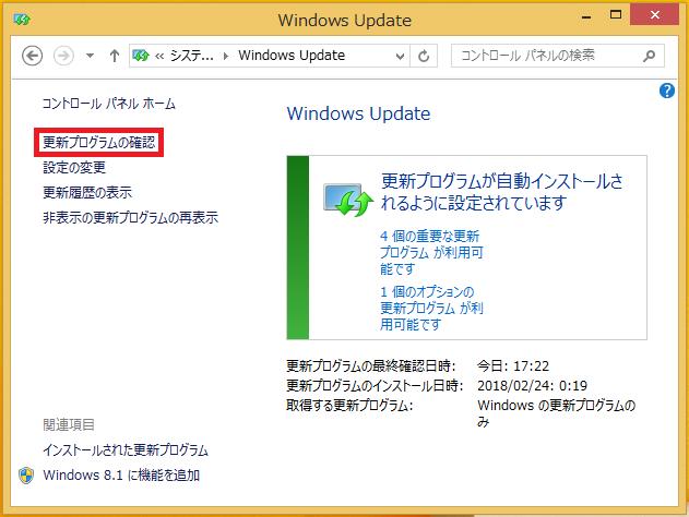 念のため左側にある「更新プログラムの確認」を左クリック。