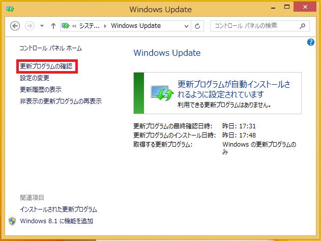 利用できる更新プログラムが無い場合は、再度、念のため左側にある「更新プログラムの確認」を左クリックして確認してみましょう。