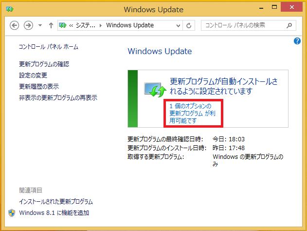 「重要な更新プログラム」をインストールし終わると、パソコンの再起動が求められるので再起動し、再起動後「オプションの更新プログラム」も左クリックしてインストールしておきましょう。