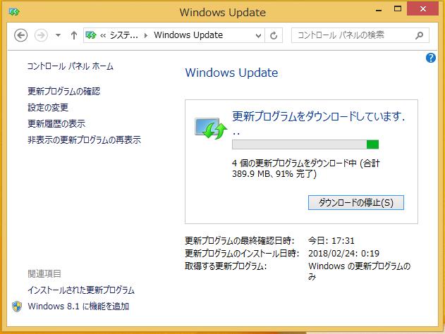 更新プログラムのダウンロードが始まるので待ちます。