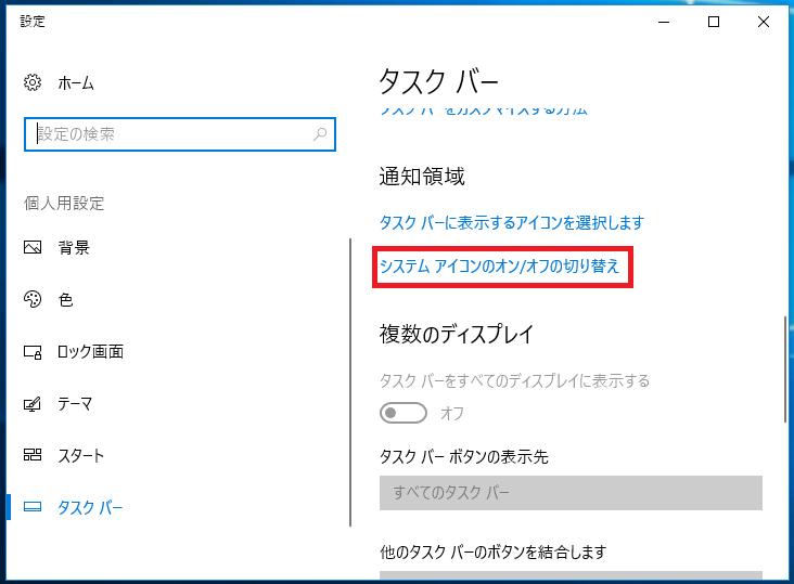 「システムアイコンのオン/オフの切り替え」を左クリック。