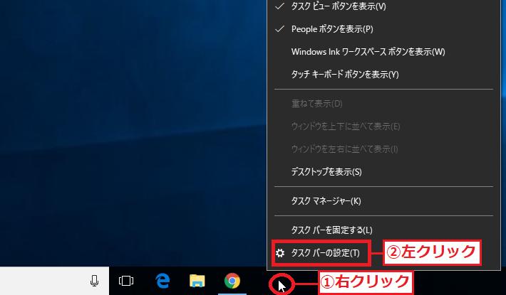 「①タスクバーの何も無いところ」で右クリック→「②タスクバーの設定」を左クリック。