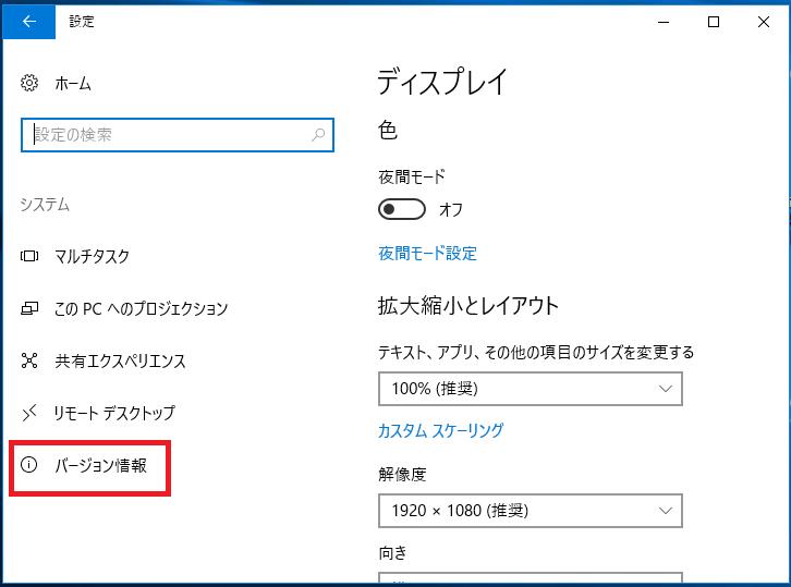 「バージョン情報」を左クリック。