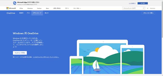 MicrosoftのOneDriveのダウンロードページに行きます。