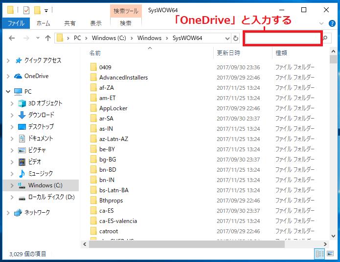 右上の検索ボックスに「OneDrive」と入力してキーボードのEnterキーを押してみましょう。「OneDrive」の文字をコピペでもOKです。