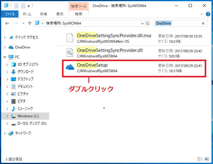 「OneDrive」と入力するとOneDriveに関連するものが表示されるので、「OneDriveSetup」をダブルクリック。
