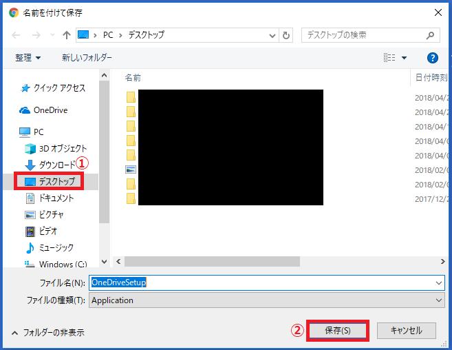 「①デスクトップ」を左クリック→「②保存」を左クリック。