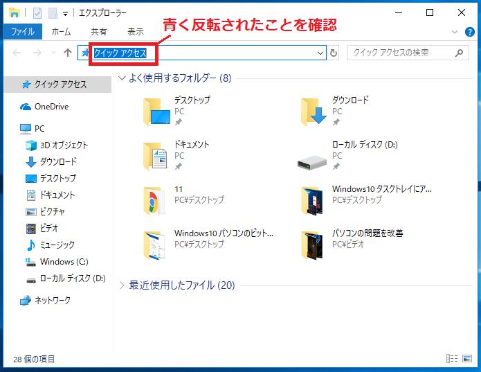 エクスプローラーを開いたら、次のパス(Cから始まるもの)をコピペしていきます。「C:\Windows\SysWOW64」。コピーし終えたら、上にあるパスを入力する場所を一度左クリックし、青く反転されたことを確認します。