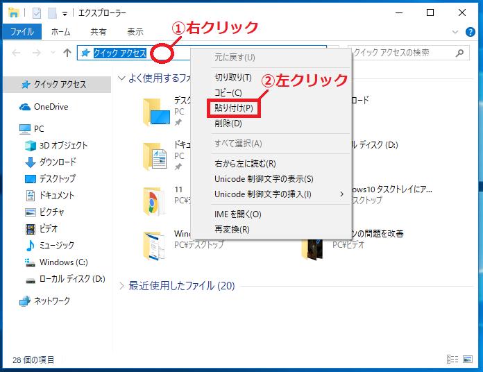 キーボードの「Ctrl」+「V」か「①右クリック」→「②貼り付け」を左クリックで貼り付けます。