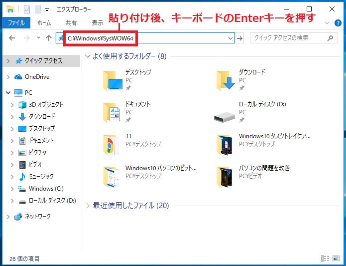 貼り付け終わったらキーボードの「Enter」キーを押します。