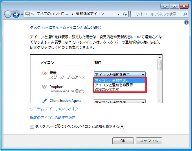 各アイコンの右側にある「動作」の中にある「文字」を左クリックすることにより、変更する事ができます。