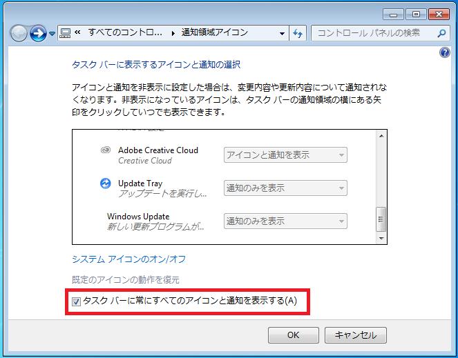 「タスクバーに常にすべてのアイコンと通知を表示する」に左クリックでチェックを入れることで、△の中に隠れているアイコンも表示して、全てのアイコンを通知領域に表示させることが出来ます。