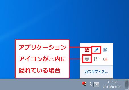 Windows7 アプリケーションアイコンが△内に隠れている場合