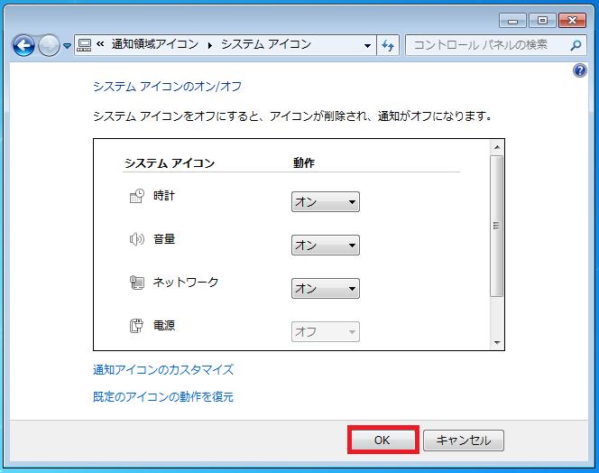 最後に「OK」ボタンを左クリックで完了です。