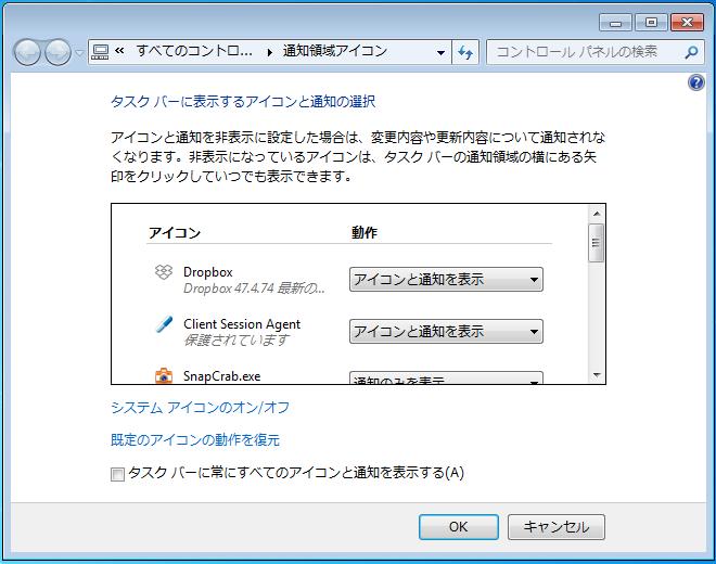 通知領域のアイコンの設定の画面が開きます。