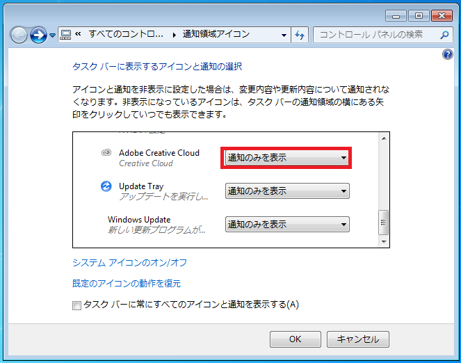 「Adove Creative Cloud」の右にある「文字」を左クリック。