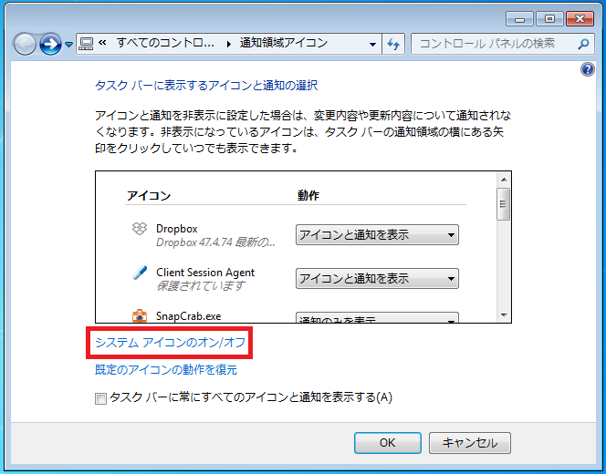 システムアイコンの設定を行うには「システムアイコンのオン/オフ」を左クリック。