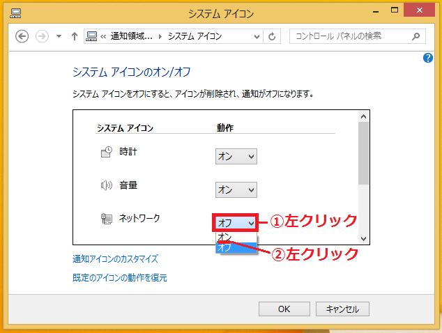 「ネットワーク」の左にある「①文字」を左クリックすると「オン/オフ」の文字が表示されるので「②オン」を左クリック。