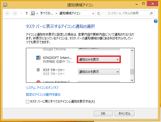「KINGSOFT Internet Security 2017」の右にある「文字」を左クリック。