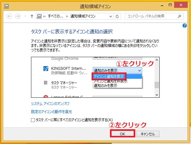 「①アイコンと通知を表示」を左クリック→「②OK」ボタンを左クリックで完了です。
