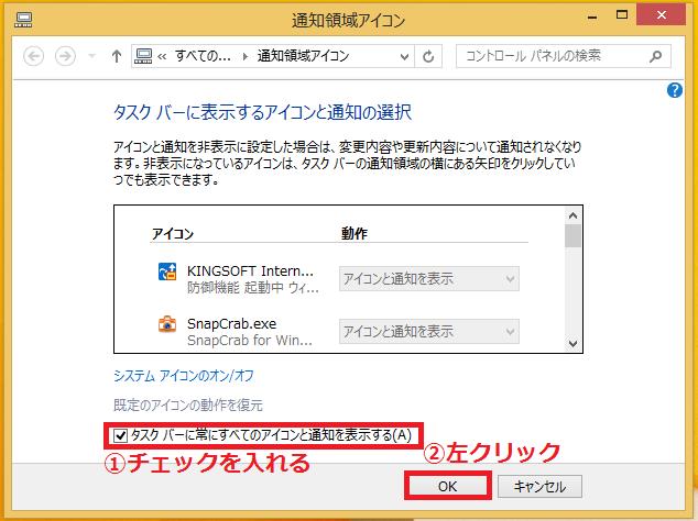 「①タスクバーに常にすべてのアイコンと通知を表示する」に左クリックでチェックを入れる'「②OK」ボタンを左クリック。